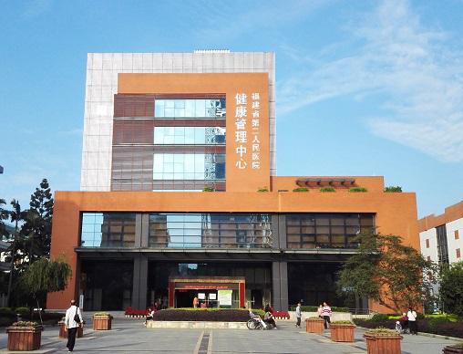 福建省第二人民医院体检中心0