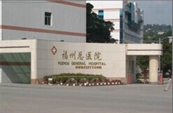 解放军第900医院(福州总医院)体检中心0