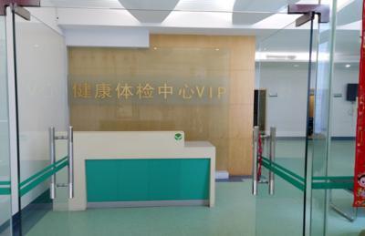 福建省肿瘤医院体检中心2