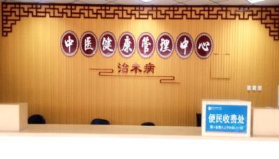福建中医药大学附属第三人民医院体检中心1