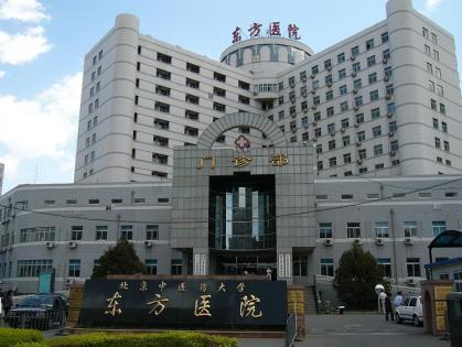 北京中医药大学东方医院(二七院区)体检中心0