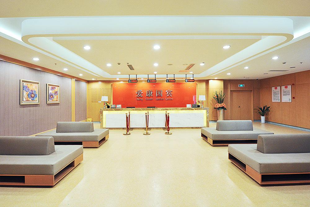 青岛爱康国宾体检中心(北CBD西王大厦分院)0