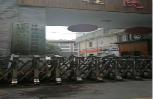 桂林市妇女儿童医院(桂林妇幼保健院)体检中心3
