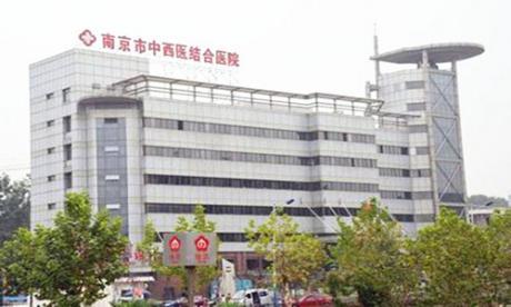 南京市中西医结合医院体检中心0
