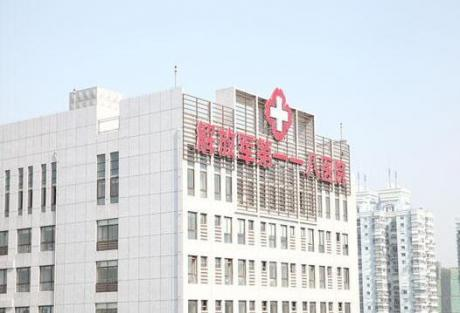 解放军第一一八医院(温州118医院)体检中心0