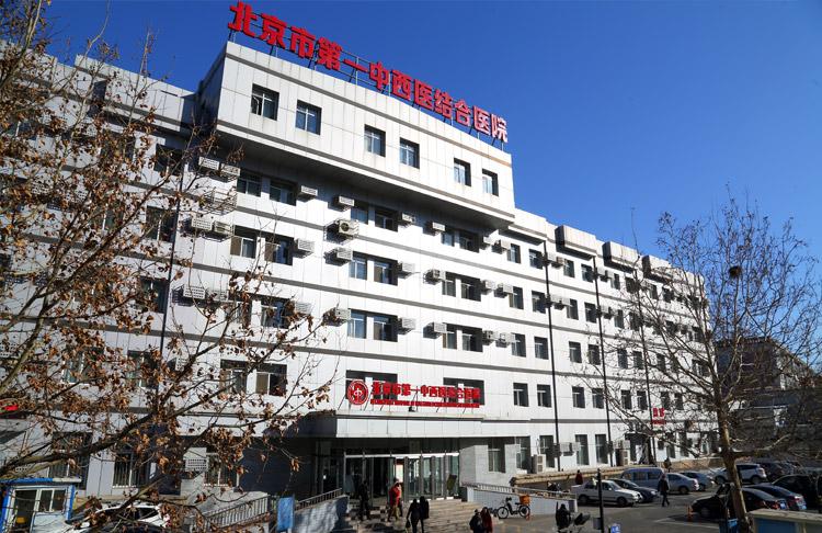 北京市第一中西医结合医院体检中心0