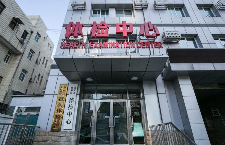 北京市第一中西医结合医院体检中心1