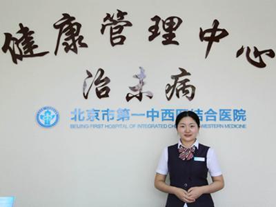 北京市第一中西医结合医院体检中心2