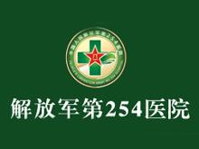 解放军第983医院(天津254医院)体检中心