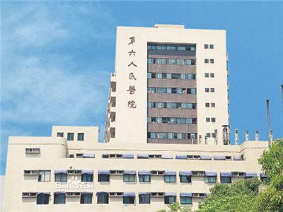 上海第六人民医院体检中心0