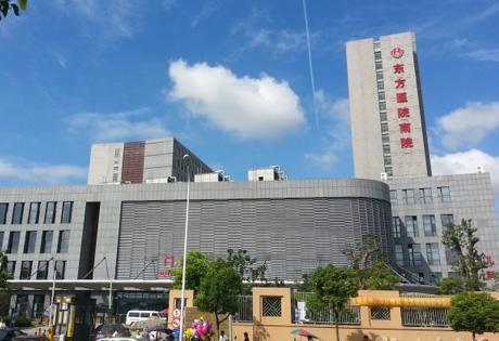 上海东方医院体检中心(南院区)0