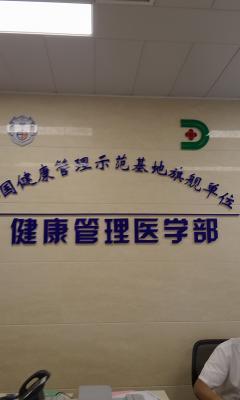 上海东方医院体检中心(南院区)1