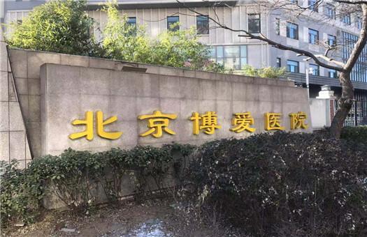 北京博爱医院(中国康复研究中心)体检中心0