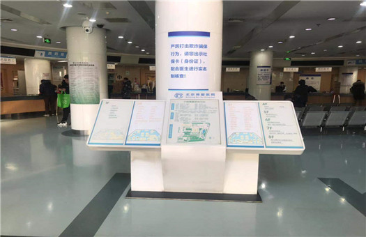 北京博爱医院(中国康复研究中心)体检中心1
