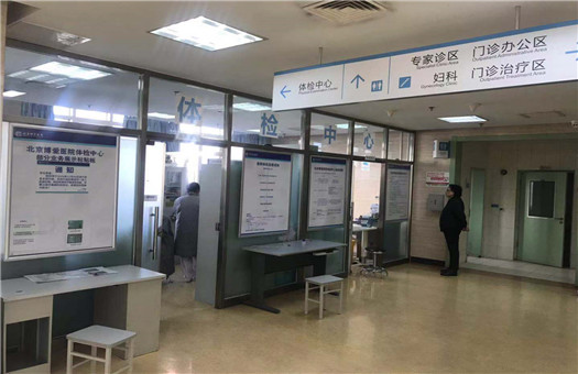 北京博爱医院(中国康复研究中心)体检中心2