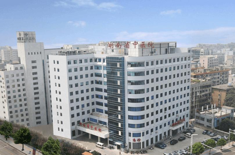 湖南中医药大学第二附属医院体检中心0