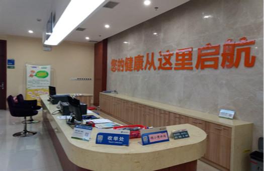 湘南学院附属医院体检中心1
