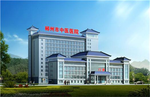 郴州市中医医院体检中心0