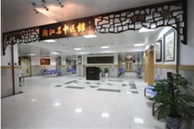 浙江省中医药大学附属第三医院(浙江省中山医院)体检中心2