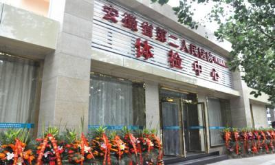 安徽省第二人民医院(黄山路院区)体检中心4