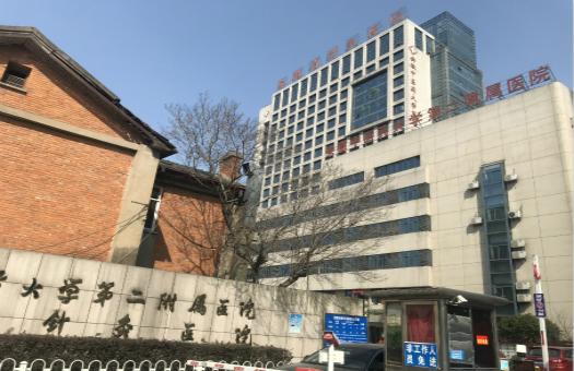 安徽中医药大学第二附属医院(省针灸医院)体检中心0