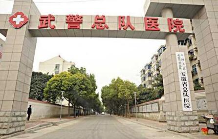 武警安徽省总队医院体检中心0