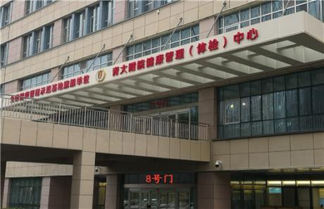 青岛大学附属医院崂山院区体检中心0