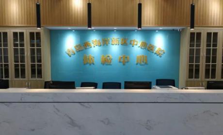 青岛西海岸新区中心医院体检中心0