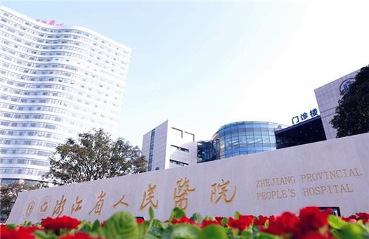 在杭州做一次最详细透彻的检查选哪家三甲?