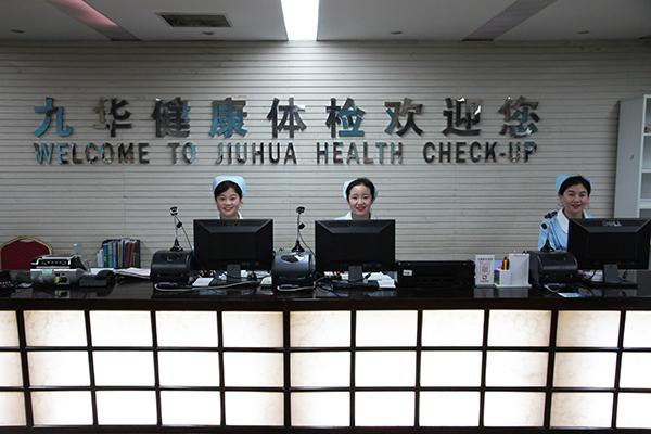 天津佳龙(九华)(津湾广场分部VIP体检)体检中心