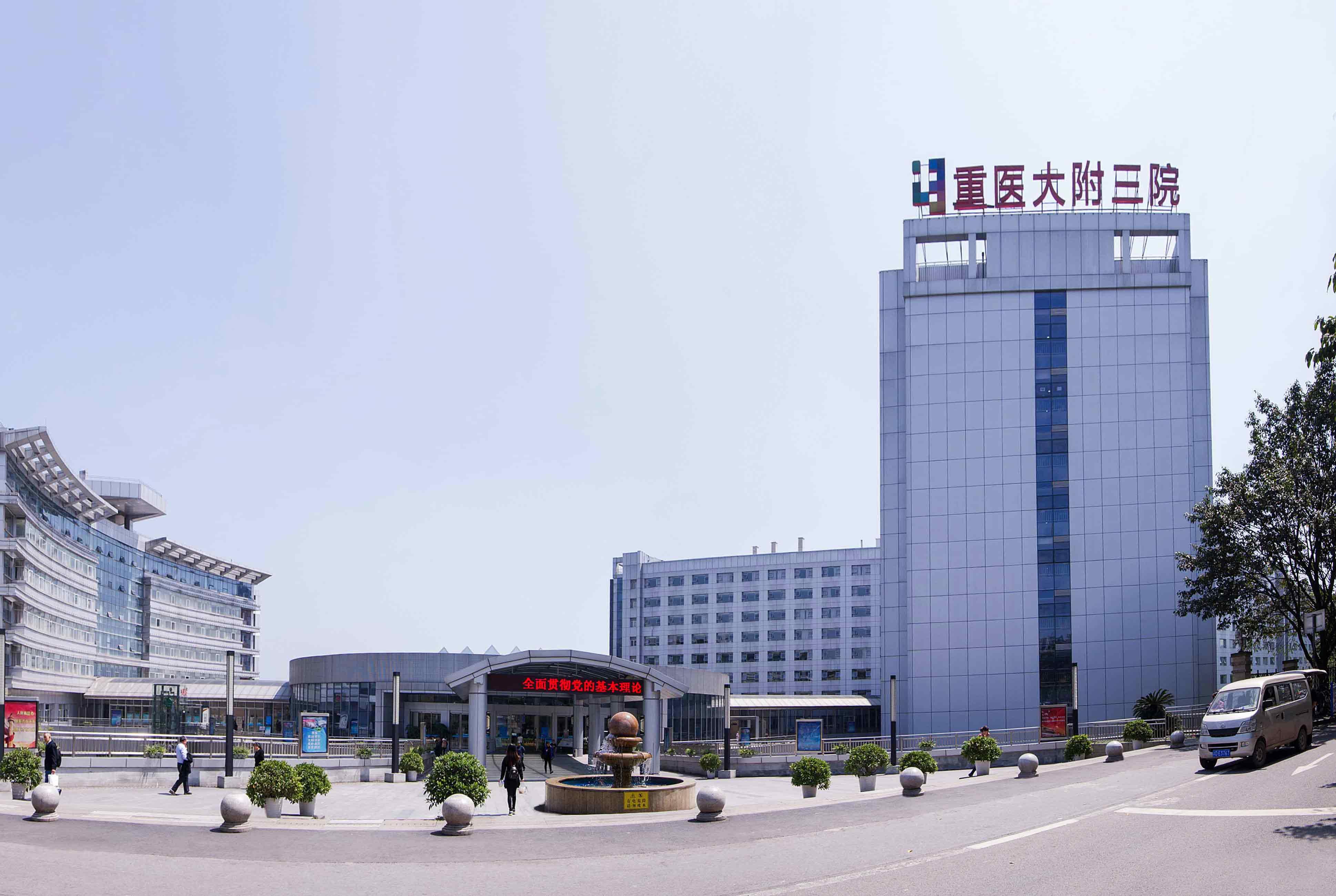 重庆医科大学附属第三医院(重医附三院)体检中心