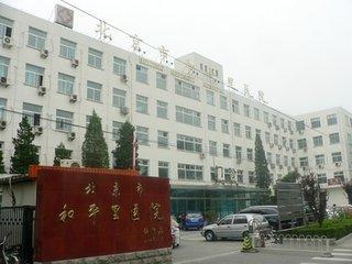 北京市和平里医院体检中心