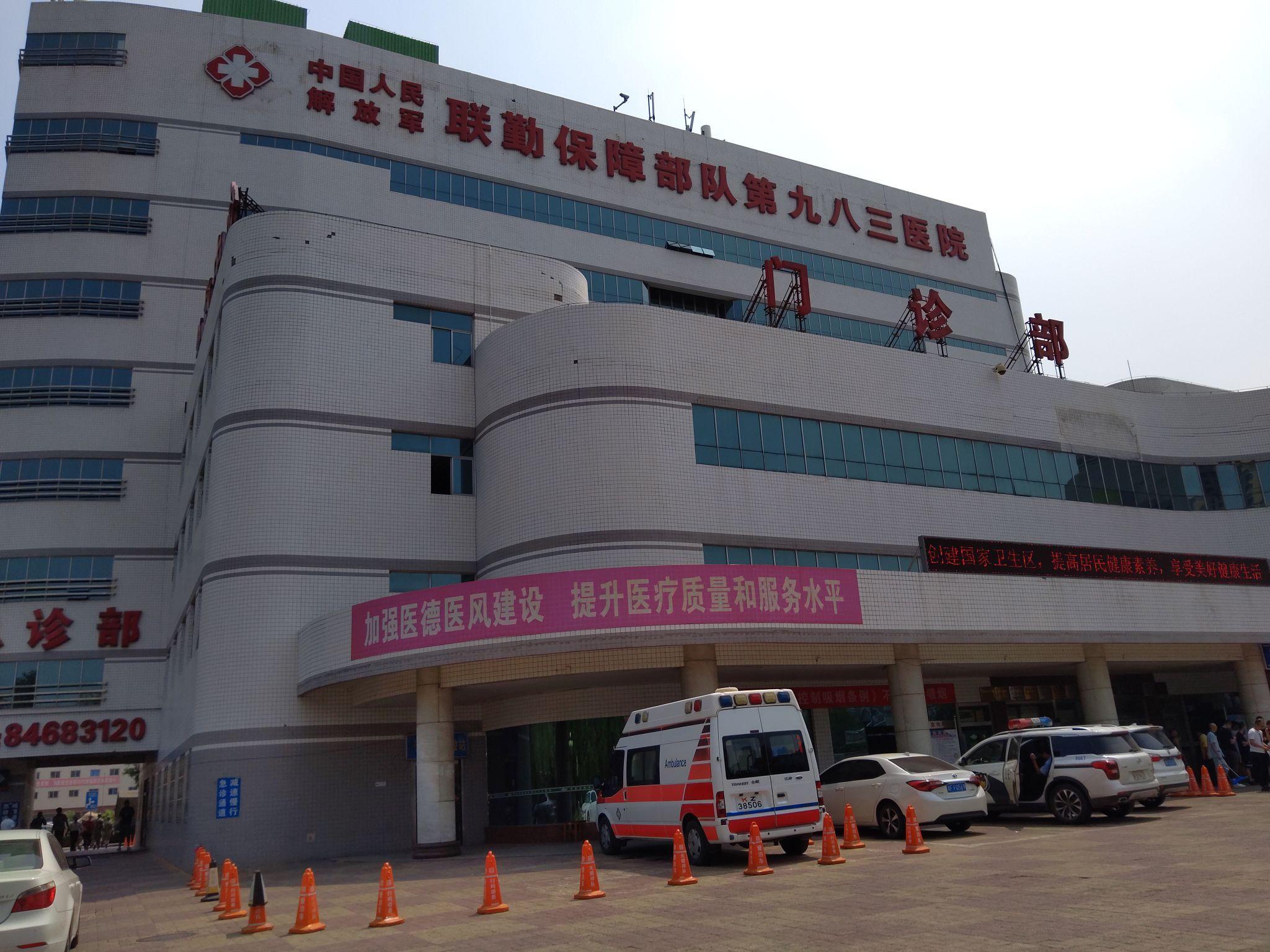 解放军第983医院(天津254医院)体检中心0