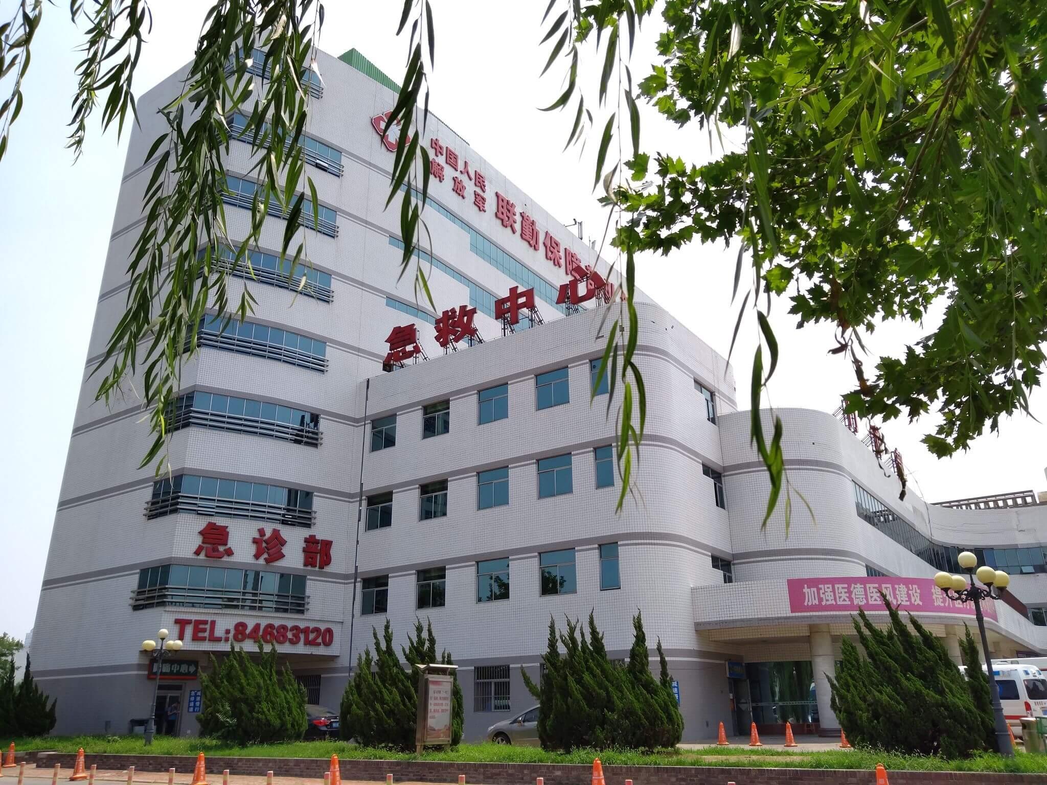 解放军第983医院(天津254医院)体检中心1