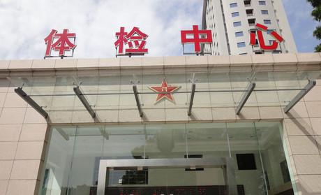 解放军第983医院(天津254医院)体检中心3