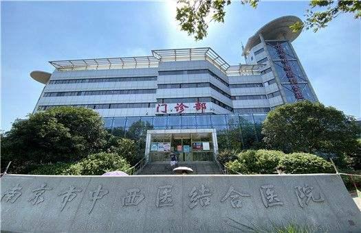 南京市中西医结合医院体检中心