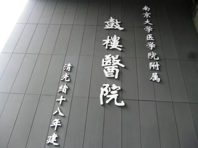 南京鼓楼医院体检中心4