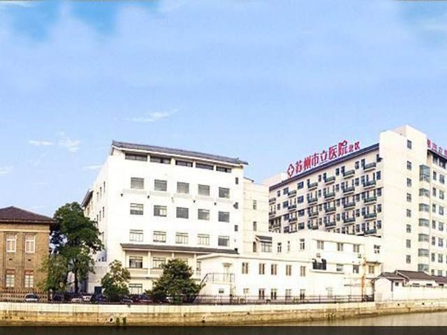 苏州市立医院(北区)体检中心
