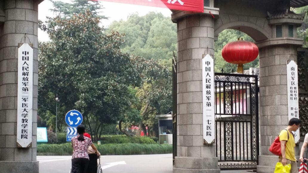 中国人民解放军第903医院(117医院)体检中心0