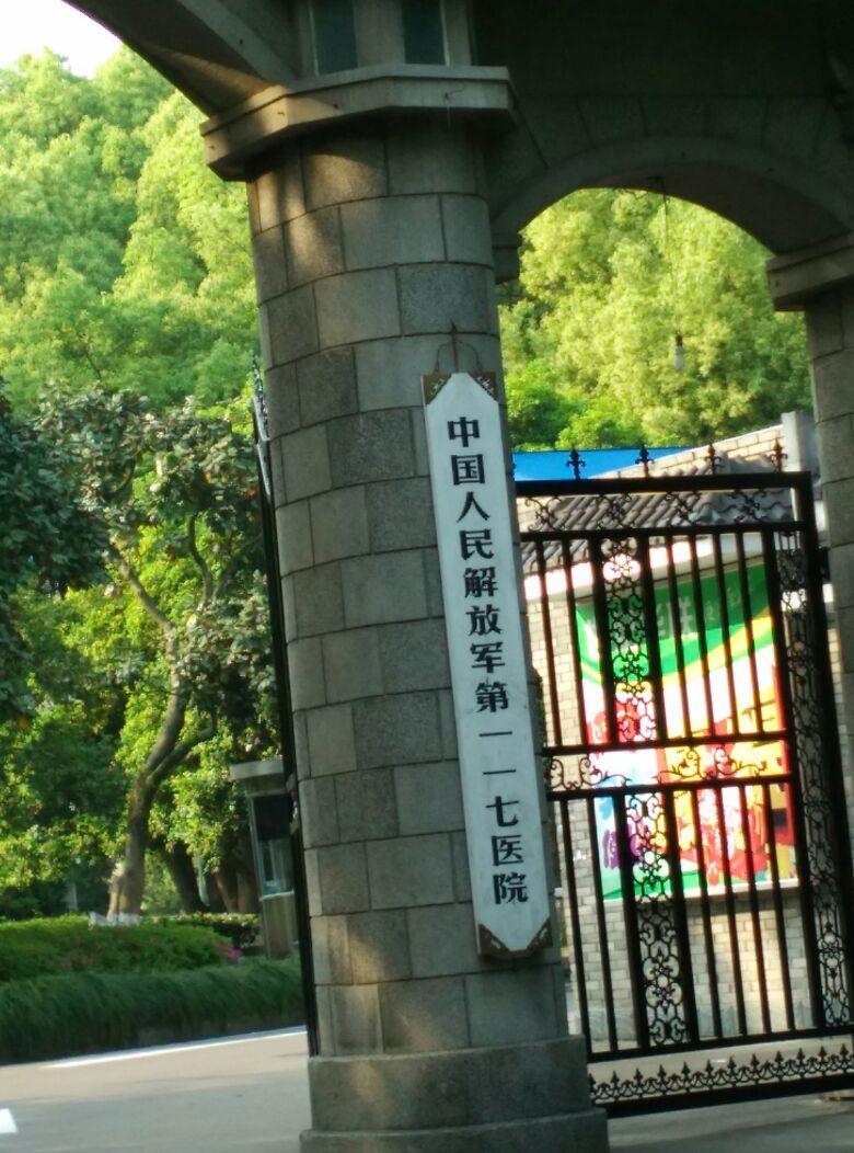 中国人民解放军第903医院(117医院)体检中心1