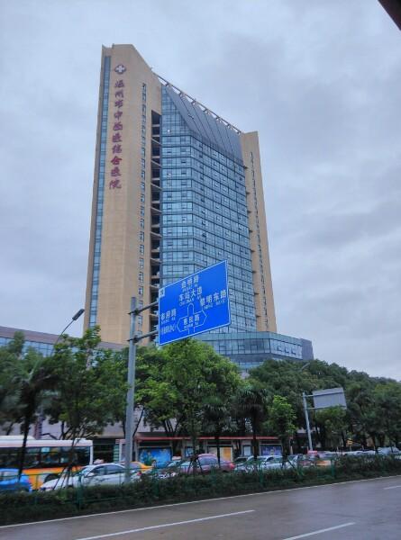温州市中西医结合医院体检中心2