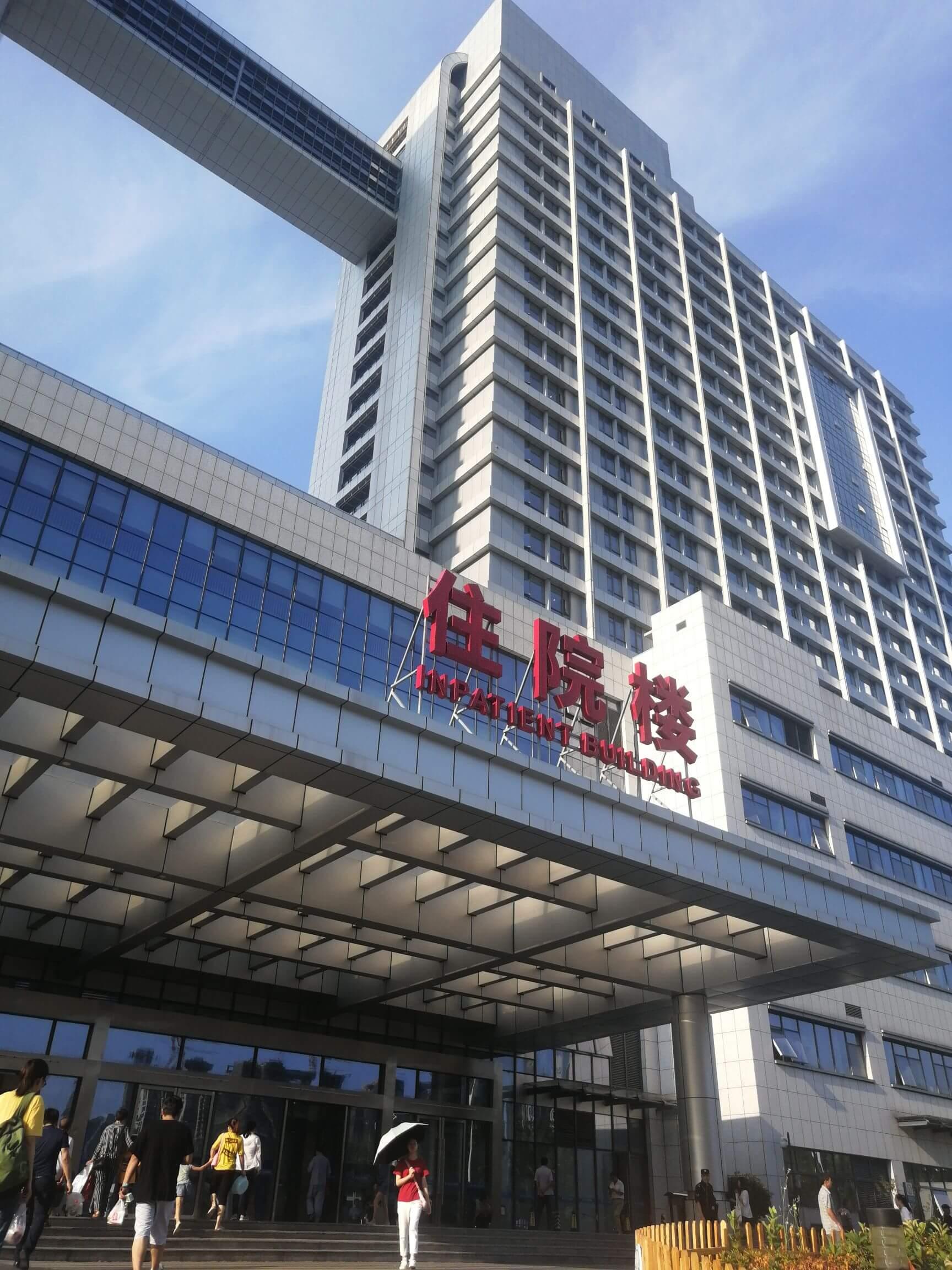 安徽医科大学第一附属医院(高新院区)体检中心1