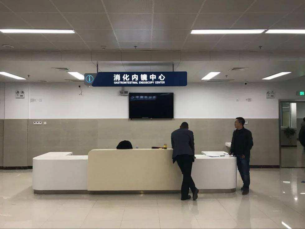 安徽医科大学第一附属医院(高新院区)体检中心3