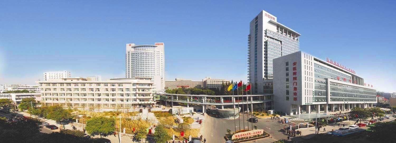 安徽医科大学第一附属医院体检中心