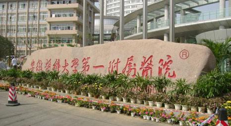 安徽医科大学第一附属医院体检中心0