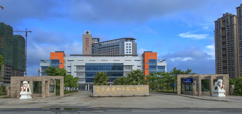 泉州第一医院体检中心