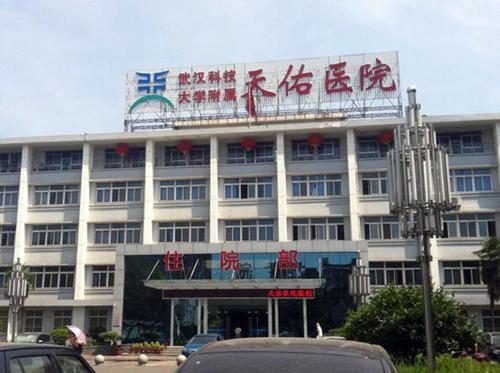 武汉科技大学附属天佑医院体检中心0