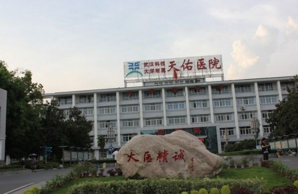 武汉科技大学附属天佑医院体检中心3
