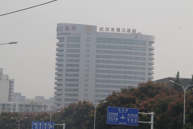 武汉市第三医院(武汉大学同仁医院)(光谷)体检中心