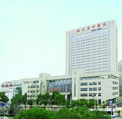 湖北省中医院(光谷院区)体检中心0